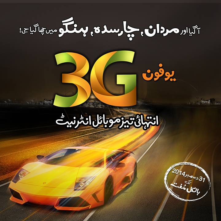 Ufone 3G Free Trial Charges sub method