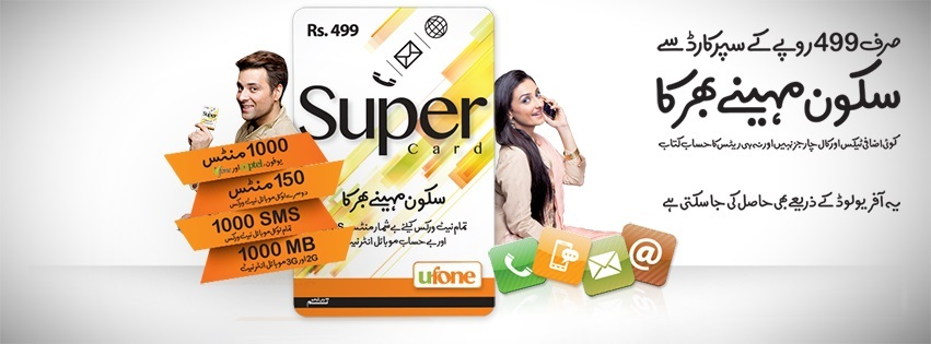 Ufone New Super Card with  Monthly charge