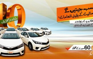 Ufone Super Inaami Offer for Everyone's