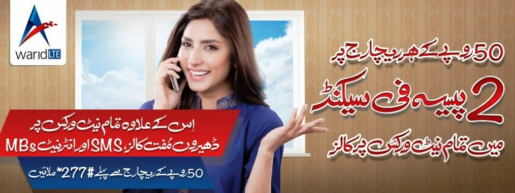 Warid Free Minutes SMS and Internet On Every Recharge  Free