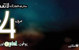 Ufone Ramzan free Unlimited Calls for Rs. 4 Per Day
