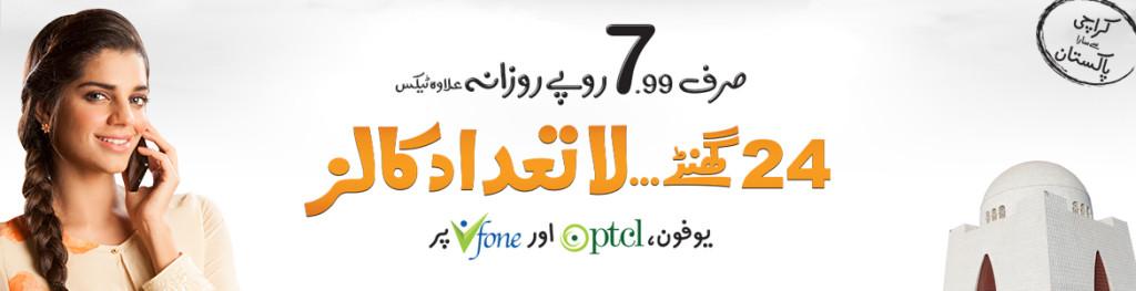 New Super Karachi Offer - Ufone